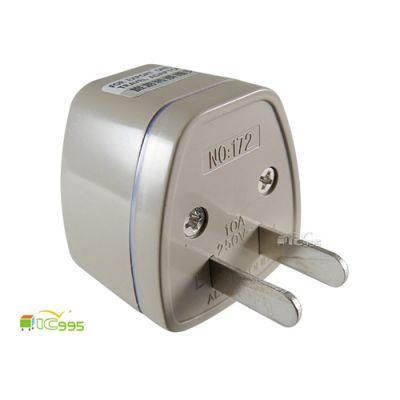 萬用轉換插頭 NO172 美標 雙扁型 萬用插座 轉換插座 插頭 商務旅行 留學必備 1入#1137